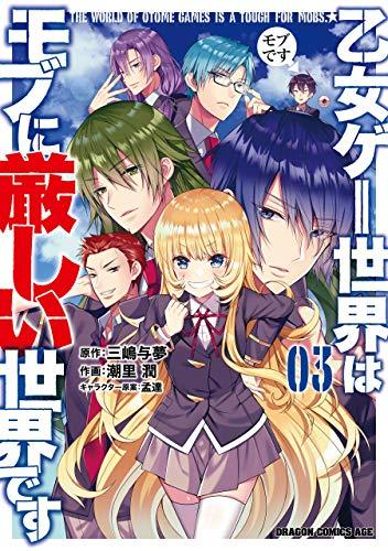 乙女ゲー世界はモブに厳しい世界です 03 (ドラゴンコミックスエイジ) Kindle版