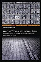 Writing Technology in Meiji Japan: A Media History of Modern Japanese Literature and Visual Culture (Harvard East Asian Monographs)