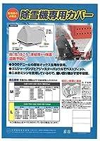 矢澤産業 除雪機専用カバー Lサイズ JS02 JS02