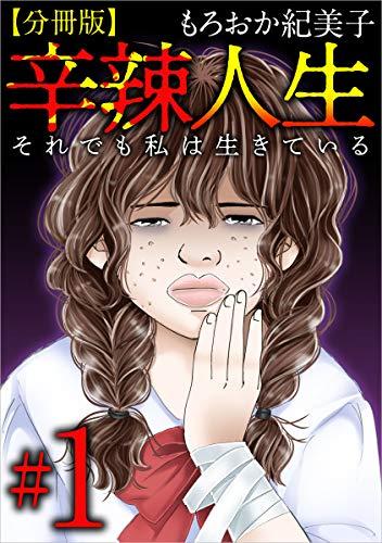 辛辣人生~それでも私は生きている~ 分冊版 #1 (まんが王国コミックス)
