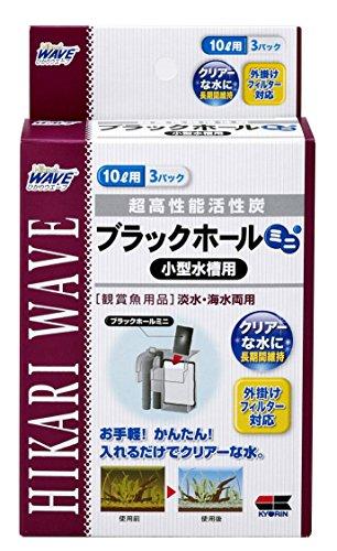 ヒカリ (Hikari) ブラックホール ミニ 小型水槽用