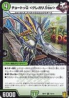 デュエルマスターズ DMSD17 12/14 チョートッQ <グレガリ.Star> (C コモン) キングマスタースタートデッキ ジョーのスター進化 (DMSD-17)
