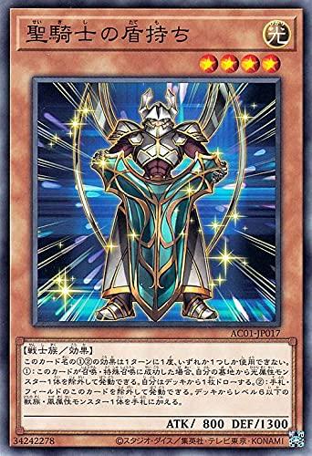遊戯王カード 聖騎士の盾持ち(ノーマル) ANIMATION CHRONICLE 2021(AC01) | アニメーション・クロニクル 効果モンスター 光属性 戦士族 ノーマル