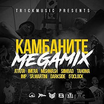 Камбаните (Megamix)