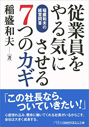 従業員をやる気にさせる7つのカギ 稲盛和夫の経営問答 (日経ビジネス人文庫)