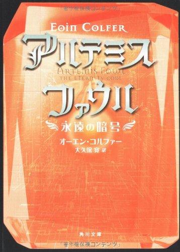 アルテミス・ファウル 永遠の暗号 (角川文庫)