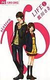 16LIFE(1) (フラワーコミックス)