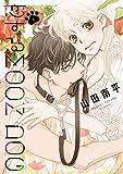 恋するMOON DOG【電子限定おまけ付き】 1 (花とゆめコミックススペシャル)