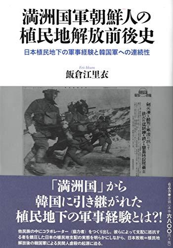 満洲国軍朝鮮人の植民地解放前後史: 日本植民地下の軍事経験と韓国軍への連続性