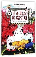 The Amazing Pandas (Chinese Edition)