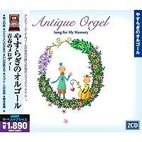 やすらぎのオルゴール 青春のメロディー ( CD2枚組 ) ORC-320