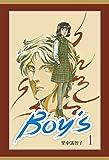 BOYS 1巻