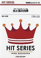 光と風の四季/NHK「小さな旅」テーマ曲 吹奏楽ヒット曲(QH-1378)