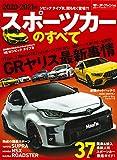 2020-2021年 スポーツカーのすべて (モーターファン別冊 統括シリーズ Vol. 126)