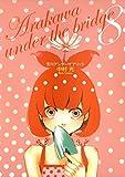 荒川アンダー ザ ブリッジ 8巻 (デジタル版ヤングガンガンコミックス)