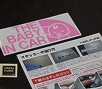 THE BABY IN CAR(ベビーインカ―)HAFURURE ステッカー パロディ シール 赤ちゃんを乗せています(12色から選べます) (ピンク)