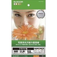 (8個まとめ売り) エレコム 光沢紙の最高峰 プラチナフォトペーパー EJK-QTN2L50