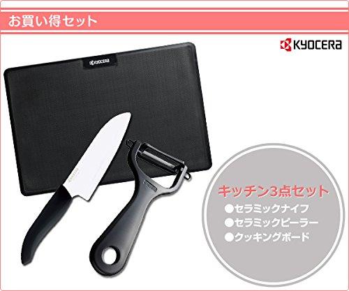 京セラ包丁ファインセラミック三徳包丁ピーラーまな板3点キッチンセットブラックKyoceraGF-302BKCP08