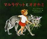 マルラゲットとオオカミ (児童書)