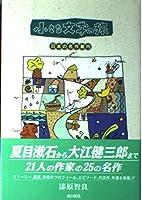 小さな文学の旅―日本の名作案内