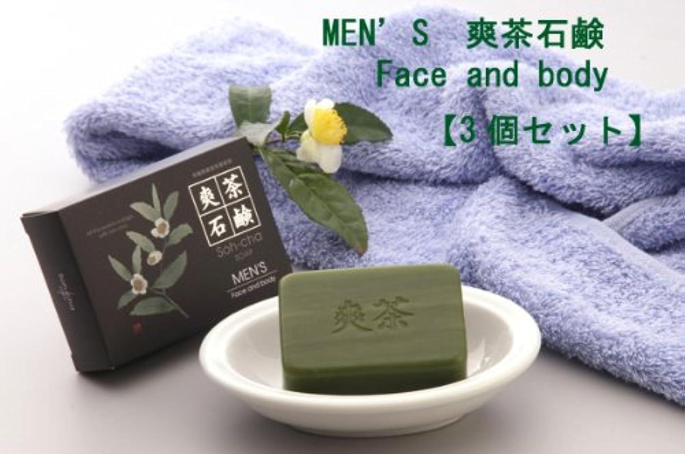 スリム領事館豪華なMEN'S 爽茶石鹸 Face and body 3個セット(男性用デオドラントボディ+洗顔石鹸)