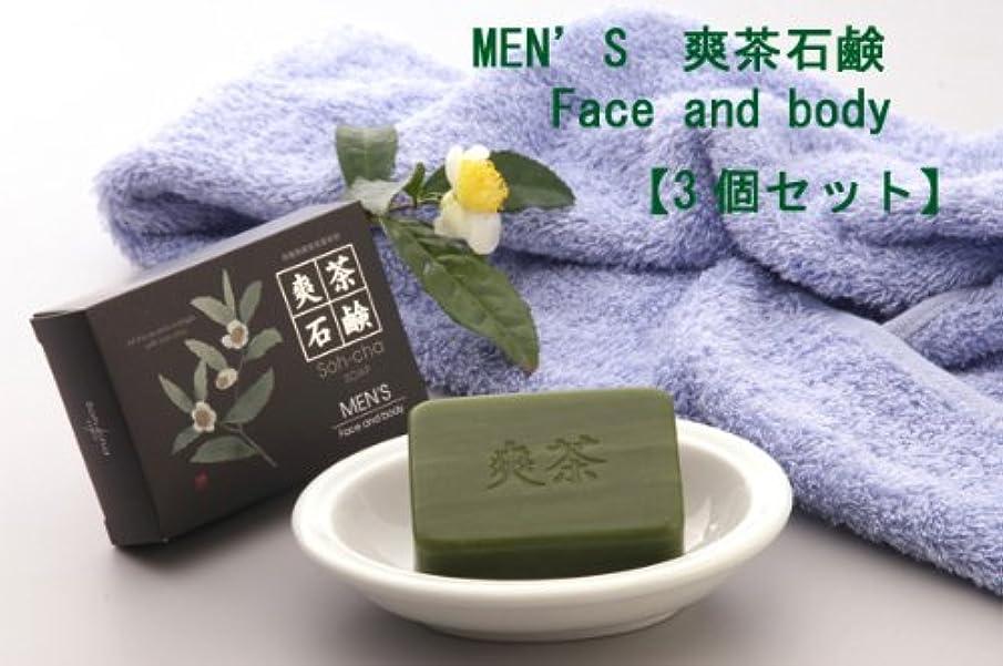 メディア引退した無力MEN'S 爽茶石鹸 Face and body 3個セット(男性用デオドラントボディ+洗顔石鹸)