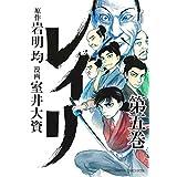 レイリ(5)(少年チャンピオン・コミックス・エクストラ)