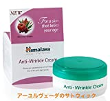 アンチリンクル50G  Himalaya Anti Wrinkle Cream
