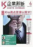 企業診断 2020年 04 月号 [雑誌]