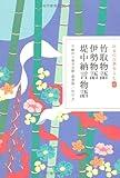 日本の古典をよむ(6) 竹取物語・伊勢物語・堤中納言物語