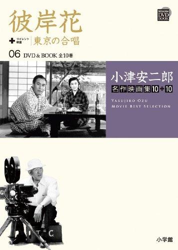 小津安二郎名作映画集10+10 6 彼岸花+東京の合唱 (小学館DVD BOOK)
