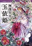 玉依姫 八咫烏シリーズ5 (文春文庫)
