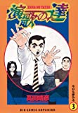 演歌の達(3) (ビッグコミックス)