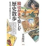 絵はがきで楽しむ歴史散歩: 日本の100年をたどる