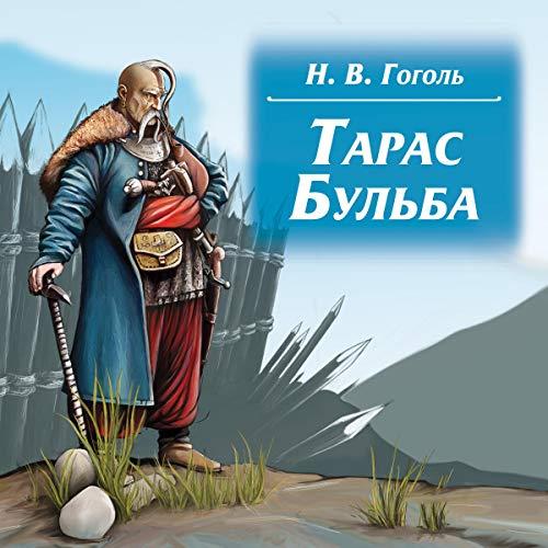 Тарас Бульба cover art