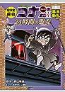 日本史探偵コナン・シーズン2 5幕末動乱: 24時間の盟友