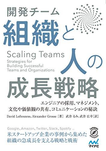 Scaling Teams 開発チーム 組織と人の成長戦略 (Compass Booksシリーズ)