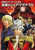 機動戦士ガンダム U.C.戦記 追憶のシャア・アズナブル (角川コミックス・エース)