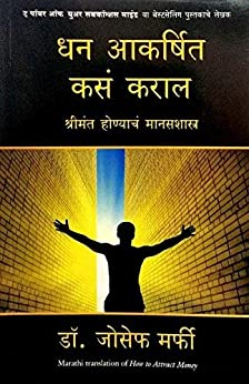 How to Attract Money (Marathi) (Marathi Edition) by [Dr Joseph Murphy]