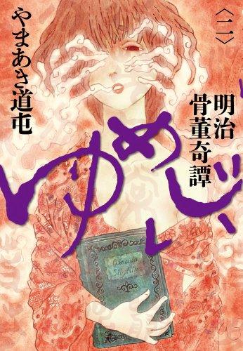 明治骨董奇譚 ゆめじい (2) (ビッグコミックススペシャル)の詳細を見る