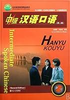 中級漢語口語(2)[第2版]附MP3CD(中国語) (北大版新一代対外漢語教材口語教程系列)