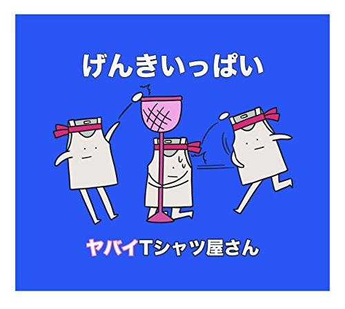[画像:【メーカー特典あり】げんきいっぱい(初回限定盤)(DVD付)【特典:ステッカー付】]