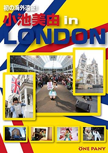 初の海外遠征!小池美由 IN LONDON [DVD]