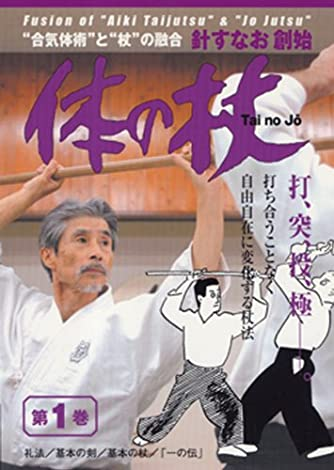 """体の杖 1☆(DVD)☆: """"合気体術""""と""""杖""""の融合 針すなお創始 (<DVD>)"""