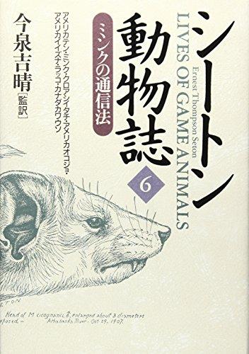 シートン動物誌〈6〉ミンクの通信法