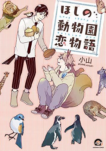 ほしの動物園恋物語 (GUSH COMICS)