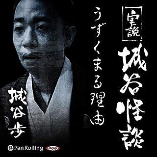 『実説 城谷怪談「うずくまる理由」』のカバーアート
