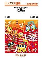 HERO-Main Title- (ドレミファ器楽 SK-638)