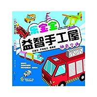 Fun puzzle handmade baby home: Magic Traffic(Chinese Edition)
