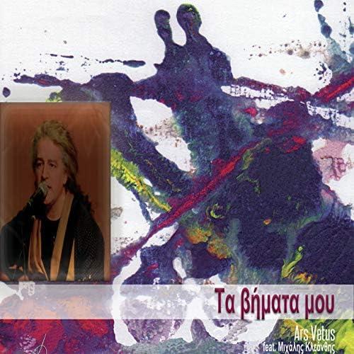 Ars Vetus feat. Michalis Kleanthis